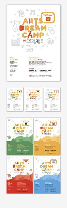 [한국문화예술진흥원] 아트드림캠프 | 203 × Design Studio