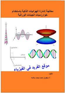 كتاب معالجة الهوائيات الذكية باستخدام خوارزميات الجينات الوراثية Pdf Disney Characters Smart Antenna