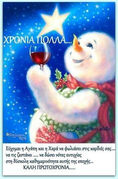 Greek Christmas, Christmas Words, Christmas Bulbs, Happy New Year 2020, Greek Quotes, Good Morning, Cards, So True, Greek