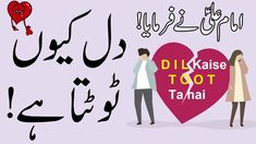 Watch Islamic Video Dil Kaise toot ta hai dil toot gaya and share to your friends. Whatsapp Status Islamic videos, Jannat Ki Hoor Ka Paigham to Keep Share th.
