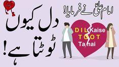Dil Kaise toot ta hai dil toot gaya | Broken heart | unfaithful | Love | Like | Safar e Jannat