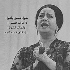 Umm Kulthum .. these lyrics are from a very famous song called the tell of love