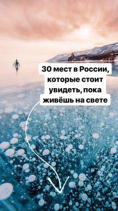 Эти природные и архитектурные памятники заставят вас влюбиться в Россию.  1. Куршская коса, Калининградская область  Куршская коса — это длинная узкая полоса суши с уникальным ландшафтом, флорой и фауной. Там произрастает около 600 видов растений и насчитывается 296 видов животных, а ещё проходит миграционный путь 150 видов птиц. За потрясающую природу Куршская коса включена в список Всемирного наследия ЮНЕСКО. Travel Movies, Time Travel, Travel Around The World, Around The Worlds, Paradise Places, Travel Organization, I Want To Travel, Most Beautiful Beaches, Travel Abroad