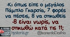 Funny Greek Quotes, Sarcastic Quotes, Funny Cute, The Funny, Hilarious, Favorite Quotes, Best Quotes, Funny Statuses, Sarcasm Humor