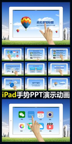IPad effect ppt templates dynamic ppt background picture ppt background image #PowerPoint##PPT# http://weili.ooopic.com/weili_11479659.html