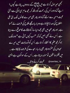 Poetry Quotes In Urdu, Love Poetry Urdu, Urdu Quotes, Islamic Quotes, Quotes Deep Feelings, Poetry Feelings, Mood Quotes, Funny Texts Jokes, Text Jokes