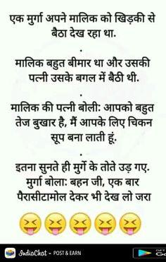 Murge ki jaan pe ban aayi😅😅😅 Laugh Quotes, Hindi Quotes On Life, Jokes Quotes, Funny Quotes, Funny Jokes In Hindi, Some Funny Jokes, Funny Posts, Funny Images, Funny Pictures
