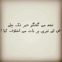 urdu quotes on zindagi best quotes in urdu for whatsapp urdu quotes in english u… Urdu Quotes, Love Quotes In Urdu, Urdu Love Words, Poetry Quotes In Urdu, Jokes Quotes, Qoutes, Poetry Lessons, Life Quotes, Islamic Quotes
