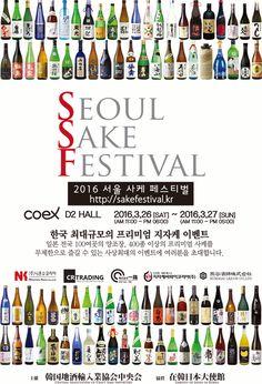 사케 소믈리에 대중화 되나?... 서울 사케페스티벌 개최 - 소믈리에타임즈