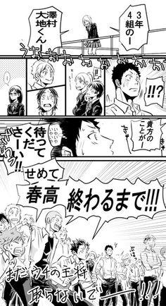 I can't understand but I'm getting 'he belongs to suga vibes' Daisuga, Kenma Kozume, Kuroken, Oikawa, Kagehina, Haikyuu Funny, Haikyuu Manga, Haikyuu Fanart, My Academia