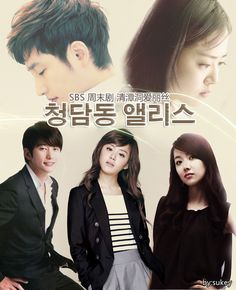 Cheongdam-dong Alice 2012 ♥ Moon Geun-young and Park Shi-hoo team up in rom-com ♥ The title is a riff on Alice in Wonderland, with Se-kyung playing the newcomer to this strange, insular world of designer clothes and consumerism that is Cheongdam-dong.