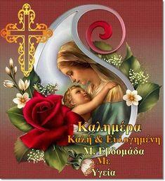 Evening Prayer, Good Night, Prayers, Logo Design, Disney Characters, Vise, Pictures Of Jesus, Good Morning Wishes, Toddler Girls