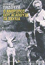 Ο άνθρωπος που αγαπούσε τα σκυλιά Leonardo Padura, Best Wordpress Themes, Books To Read, Reading, Movie Posters, Art, Films, Quotes, Art Background