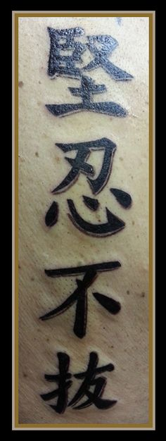 Vertical black asian lettering - Dolly's Skin Art Tattoo Kamloops BC