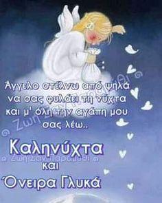 Good Night, Kai, Wish, Disney Characters, Fictional Characters, Nighty Night, Fantasy Characters, Good Night Wishes, Chicken