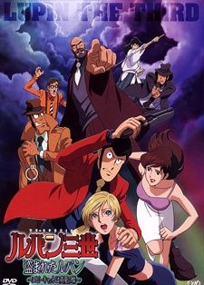 Lupin III Movie 21 - Stolen Lupin http://www.animekom.com/movies/19-Lupin%20III%20Movie%202%20-%20Angel%20Tactics.html تم تجديد وإضافة روابط عديدة لفيلم Lupin III Movie 2 - Angel Tactics على العديد من السيرفرات مع إضافة خاصية التحميل