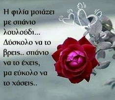 Wise Words, Bff, Friendship, Quotes, Cards, Greek, Truths, Qoutes, Greek Language