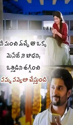 Sad Movie Quotes, True Feelings Quotes, People Quotes, Life Lesson Quotes, Life Quotes, Relationship Quotes, Qoutes, Famous Quotes From Songs, Telugu Jokes