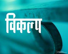 bikalpa #typography #devanagari #nepali #adhunik #ananda #fonts