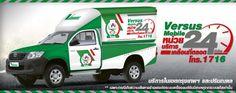 ผมขอแนะนำบริการใหม่จาก Versus-mobile หน่วยบริการเคลื่อนที่คอยช่วยเหลือรถลูกค้าที่ผ่านการ ติดแก๊ส กับบริษัทเวอร์ซูสไทยแลนด์ เพียงแค่โทร 1716 หน่วยบริการ Versus-mobile ก็จะออกไปช่วยบริการเคลื่อนที่ให้กับลูกค้าตลอด 24 ชั่วโมง ไม่ว่าลูกค้าจะติดตั้งแก๊ส หรือ ติดแก๊สรถยนต์ LPG NGV ก็ได้รับบริการเหมือนกัน www.versusthailand.com