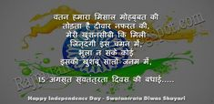 Swatantrata Diwas Shayari in Hindi Pandra August, 15 August In Hindi, Speech On 15 August, 15 August Photo, Happy 15 August, 15 August Images, Article On Independence Day, Independence Day Shayari, Independence Day Message