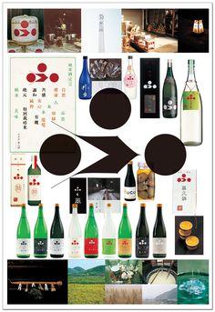 伝統と革新が同居した稀にみる富久錦のロゴデザイン | ブレーン 2014年10月号