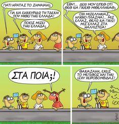 Funny Cartoons, Funny Memes, Funny Greek, Funny Pins, Funny Photos, Minions, Humor, Comics, Instagram Posts