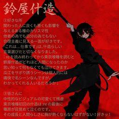 Juuzou Tokyo Ghoul, Juuzou Suzuya, Aesthetic Videos, Cartoons, Manga, Anime, Movie Posters, Movies, Naruto Characters