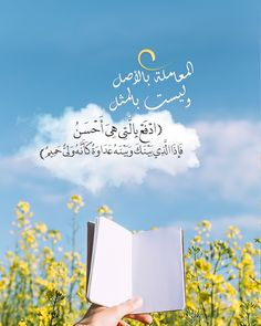 Beautiful Quran Quotes, Quran Quotes Inspirational, Arabic Quotes, Words Quotes, Love Quotes, Islamic Paintings, Islamic Pictures, Beautiful Moments, In This Moment