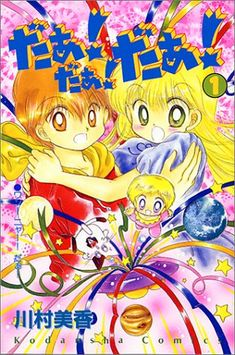 Ufo Baby Episode two teenagers take care of an alien baby and fun events happen around them as they try to hide the baby and their feelings for each other. Old Anime, Manga Anime, Anime Art, Ghibli, Kodomo No Omocha, My Childhood Friend, Fun Events, Disney, Pikachu
