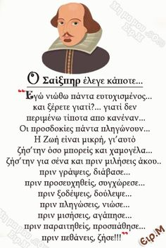 όνες & Μυστικά~ Єιρ.Μ ~Εικ Wise Man Quotes, Words Quotes, Wise Words, Best Quotes, Life Quotes, Sayings, Positive Quotes, Motivational Quotes, Inspirational Quotes