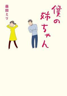 僕の姉ちゃん 益田 ミリ, http://www.amazon.co.jp/dp/4838723377/ref=cm_sw_r_pi_dp_w9Nzsb1TJ8RF5