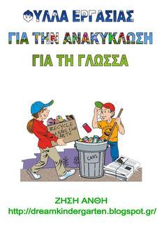 Το νέο νηπιαγωγείο που ονειρεύομαι : Ανακύκλωση στο νηπιαγωγείο : Φύλλα εργασίας για τη... Greek Language, Second Language, Book Activities, Preschool Activities, Recycling, Education, Books, Kids, Recycle Paper
