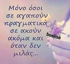 Feeling Loved Quotes, Love Quotes, Greek Quotes, Notes, Feelings, Sayings, Life, Qoutes Of Love, Quotes Love