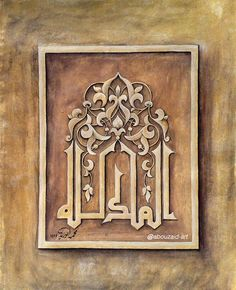 الملك لله  الخط العربي