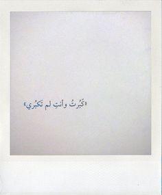 و مش رح اكبر أنا ##