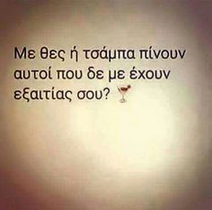 Greek quotes Funny Statuses, Greek Quotes, Its A Wonderful Life, Just For Laughs, Cover Photos, Sarcasm, Life Lessons, Real Life, Good To Know