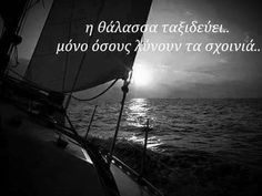 Philosophy Quotes, Greek Quotes, Picture Quotes, Live Life, Proverbs, Me Quotes, Sailing, Poems, Sky