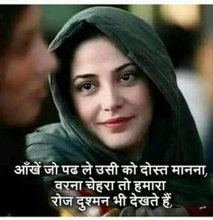 Friendship Quotes and Selection of Right Friends – Viral Gossip Love Sayings, Love Husband Quotes, Love Quotes Funny, Love Quotes For Him, Dosti Quotes In Hindi, Hindi Quotes On Life, Friend Quotes, Girl Quotes, Shyari Quotes