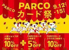 PARCOカード祭