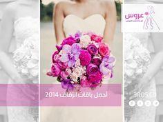 5fd5658eb3ce0 أجمل باقات الزفاف 2014  عروس  جمال  باقات ورد  اناقة  زفاف