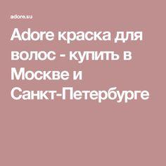 Adore краска для волос - купить в Москве и Санкт-Петербурге