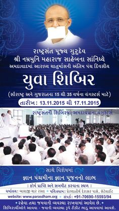 Yuva Shibir @Ahmedabad ...come one come All and feel the change ... A Must go évent for young génération !!!