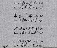 Nice Poetry, Soul Poetry, Poetry Pic, Punjabi Poetry, Poetry Quotes In Urdu, Best Urdu Poetry Images, Urdu Poetry Romantic, Poetry Feelings, Love Poetry Urdu