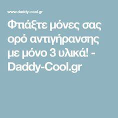 Φτιάξτε μόνες σας ορό αντιγήρανσης με μόνο 3 υλικά! - Daddy-Cool.gr
