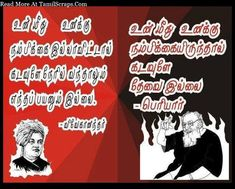 Nice Inspirational And Motivational Vivekananda Quotes In Tamil Language