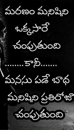 298 Best Telugu Quatations Images Telugu People Quotes Best Quotes