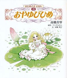 Manga Drawing, Manga Art, Japanese Drawings, Coloring Book Art, Old Anime, Dream Art, Manga Illustration, Japan Art, Anime Art Girl