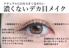 Pin by ? on パーソナルカラー in 2020 Anime Makeup, Eye Makeup, Hair Makeup, Beauty Make Up, Hair Beauty, Summer Makeup Looks, Makeup Techniques, Facial Care, Makeup Forever