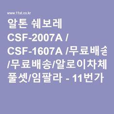 알톤 쉐보레 CSF-2007A / CSF-1607A /무료배송/알로이차체/접이식/시마노 풀셋/임팔라 - 11번가
